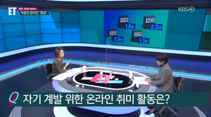 """""""24시간이 모자라""""…온라인 자기 계발 열풍 2020.11.18 KBS 통합뉴스룸 ET"""
